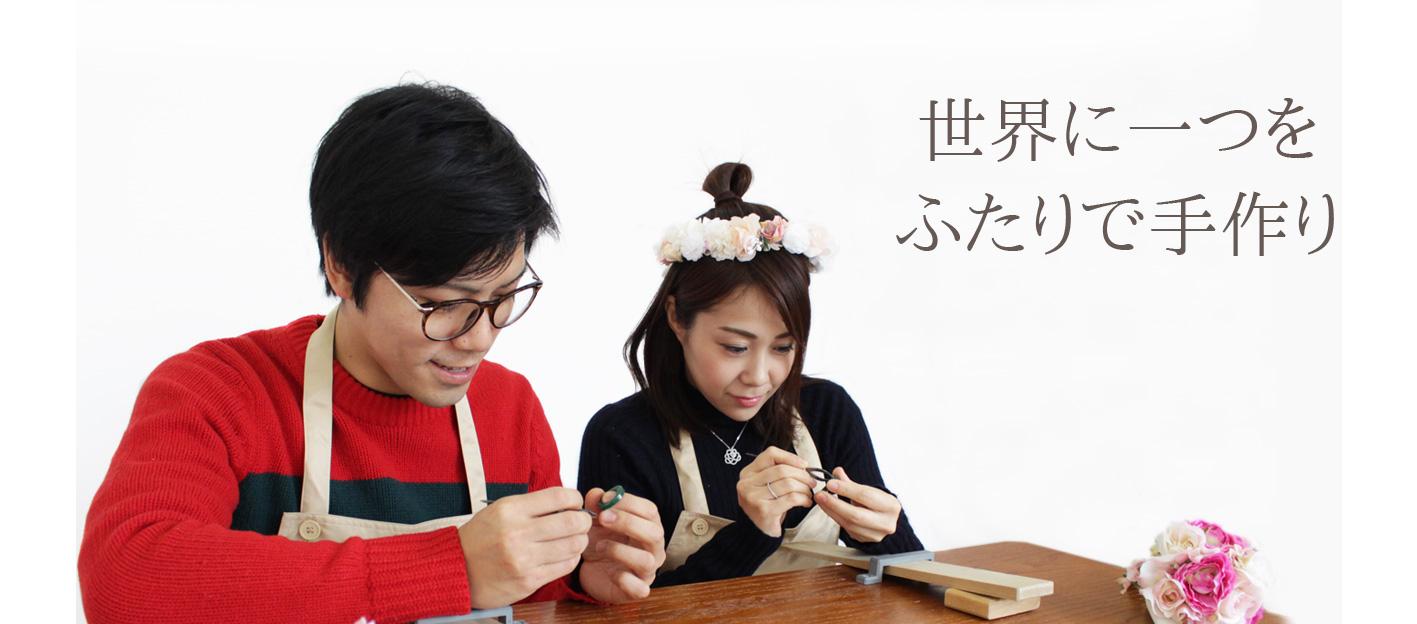 結婚指輪を手作りするカップル
