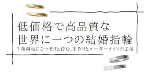 千葉県柏市の手作り結婚指輪・オーダーメイドの工房